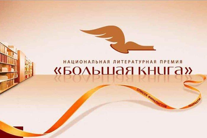 bolshaya_kniga-min.jpg