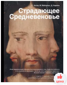 Средневековье1