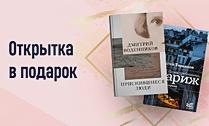 Дарим эксклюзивную открытку за заказ книг Редакции Елены Шубиной