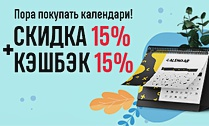Пора покупать календари! Скидка 15% + кэшбэк 15%