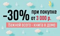 -30% при покупке от 3000 рублей