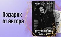 Открытка в подарок за заказ бестселлера Риммы Карамовой