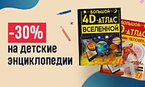-30% на детские энциклопедии АСТ
