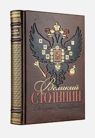 Великий Столыпин. Коллекционное издание отпечатано лимитированным тиражом на бумаге премиум-класса и переплетено вручную по старинной технологии.