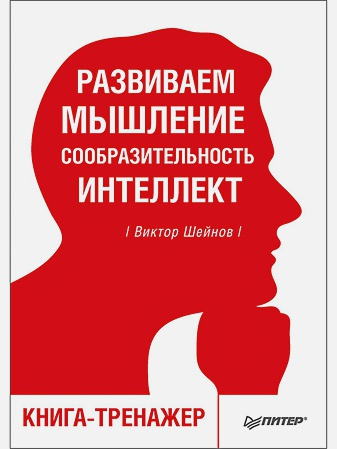 Шейнов В П - Развиваем мышление, сообразительность, интеллект. Книга-тренажер обложка книги