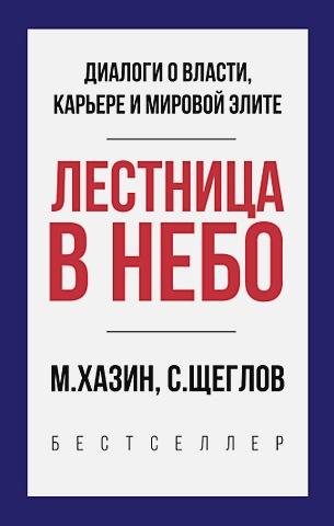 Хазин М., Щеглов С. - Лестница в небо. Краткая версия обложка книги