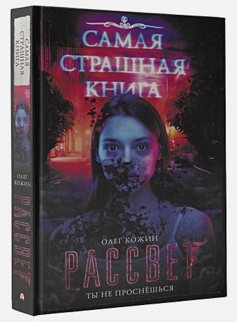 Олег Кожин - Самая страшная книга. Рассвет обложка книги