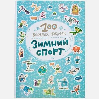 Вилюнова В. А., Магай Н. А. - 100 весёлых наклеек. Зимний спорт обложка книги