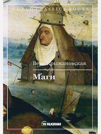 Крыжановская В.И. - Маги. Книга 2 обложка книги