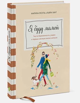 Марина Фогль, Кьяра Хант - Я буду мамой обложка книги
