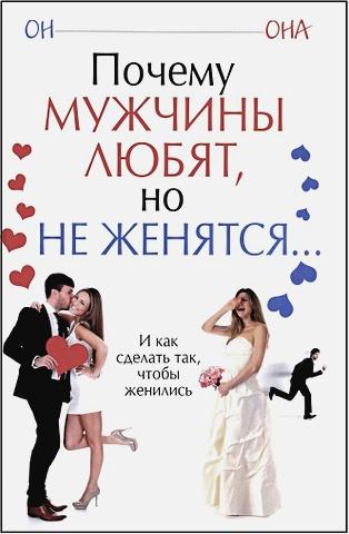 Надеждина В. - Почему мужчины любят, но не женятся обложка книги