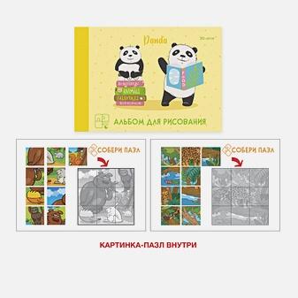 Ученые панды