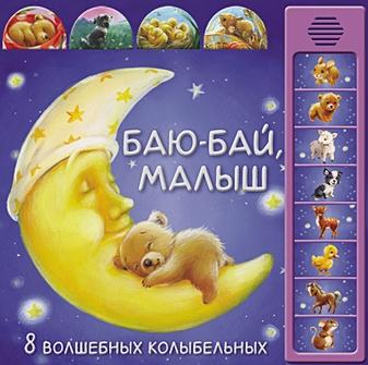 Минишева Т. - Музыкальные книги. Баю-бай, малыш   (8 волшебных колыбельных) обложка книги