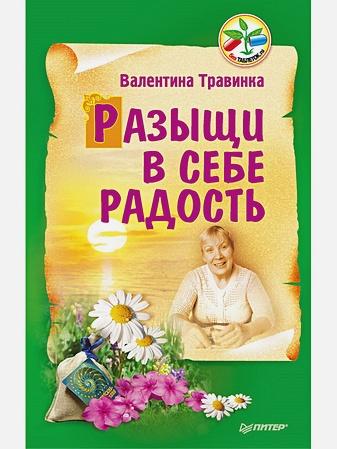 Травинка (Петрова) В М - Разыщи в себе радость обложка книги