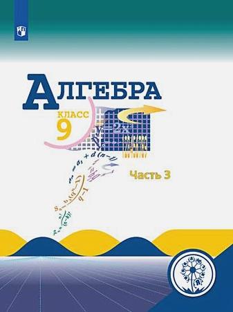Макарычев Ю. Н., Миндюк Н. Г., Нешков К. И. - Макарычев. Алгебра. 9 класс. В 4-х ч. Ч.3  (для слабовидящих обучающихся) обложка книги