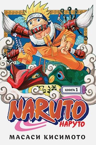 Кисимото М. - Naruto. Наруто. Книга 1. Наруто Удзумаки обложка книги