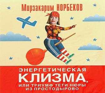 Норбеков М. - Энергетическая клизма, или триумф тети Нюры (на CD диске) обложка книги