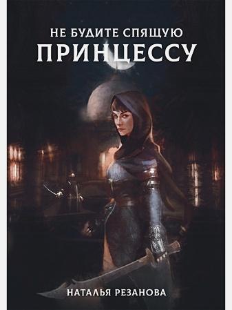 Резанова Н. - Не будите спящую принцессу обложка книги