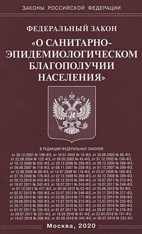 """ФЗ """"О санитарно-эпидемиологическом благополучии населения"""""""