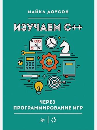 Доусон М - Изучаем C++ через программирование игр обложка книги