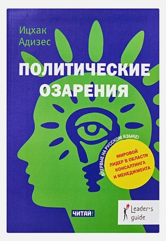 Адизес И. К. - Политические озарения обложка книги