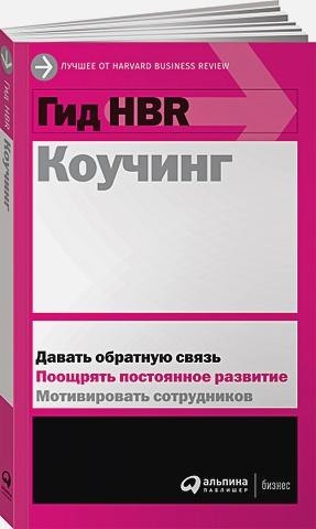 Коллектив авторов (HBR) . - Гид HBR Коучинг обложка книги
