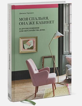 Джоанна Торнхилл - Моя спальня, она же кабинет. И другие решения для обустройства дома обложка книги