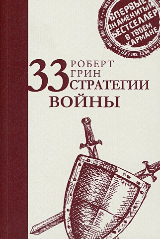 Грин Р. - 33 стратегии войны (Стратегия лидера). Грин Р. обложка книги
