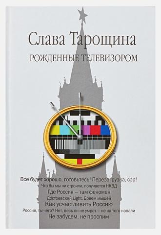 Тарощина Слава - Рожденные телевизором обложка книги