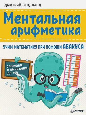 Вендланд  Д - Ментальная арифметика Учим математику при помощи абакуса обложка книги