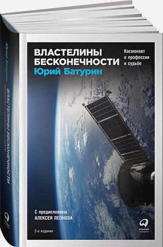Батурин Ю. - Властелины бесконечности: Космонавт о профессии и судьбе обложка книги