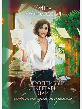 Новолодская Н. - Строптивый секретарь, или Невеста для стража. Новолодская Н. обложка книги