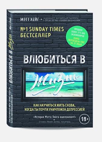 Мэтт Хейг - Влюбиться в жизнь. Как научиться жить снова, когда ты почти уничтожен депрессией обложка книги
