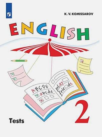 Комиссаров К. В. - Комиссаров. Английский язык. Контрольные и проверочные работы. 2 класс обложка книги