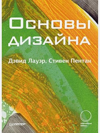 Лауэр Д - Основы дизайна обложка книги