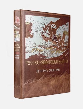 Русско-японская война 1904-1905 гг. Летопись сражений