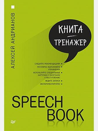 Андрианов А В - Speechbook обложка книги