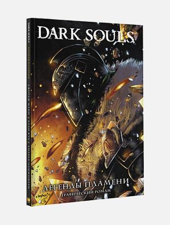 Джордж Манн - Dark Souls. Легенды пламени обложка книги
