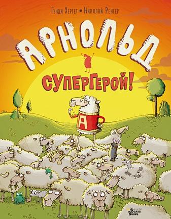 Гунди Хергет, Николай Ренгер - Арнольд — супергерой! обложка книги