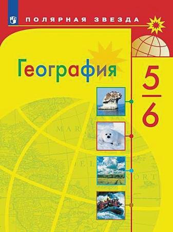 Алексеев А.И., Николина В.В., Липкина Е.К. - Алексеев. География. 5-6 класс. Учебник. обложка книги