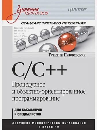 Павловская Т А - C/C++. Процедурное и объектно-ориентированное программирование. Учебник для вузов. Стандарт 3-го поколения обложка книги