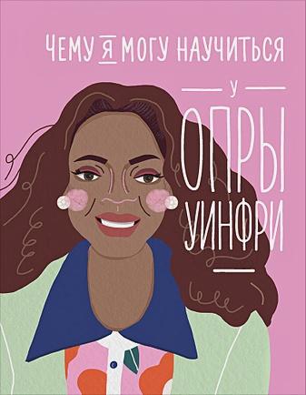 Медина М.,Колтинг Ф.,Колтинг Ф. - Чему я могу научиться у Опры Уинфри обложка книги