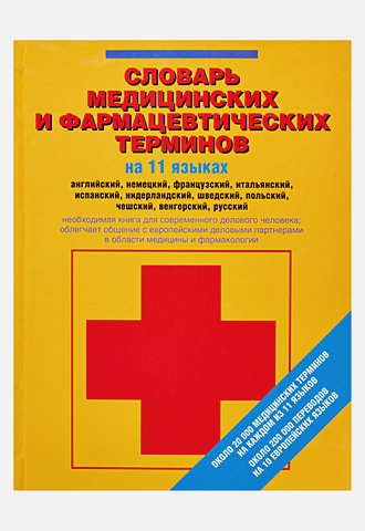 Незлобина Е.И. - Словарь медицинских и фармацевтических терминов на 11 языках обложка книги