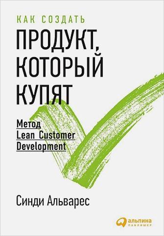 Альварес С. - Как создать продукт, который купят: Метод Lean Customer Development обложка книги