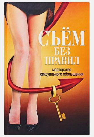 Беляев Н.В. - Съем без правил. Мастерство сексуального обольщения. обложка книги