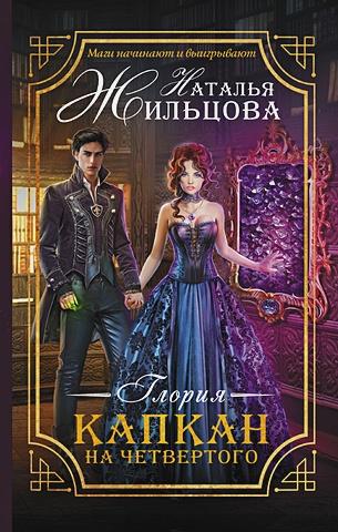 Наталья Жильцова - Глория. Капкан на четвертого обложка книги