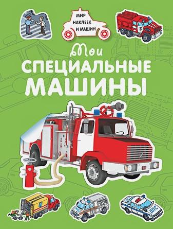 Крюковский А. - Мои специальные машины обложка книги