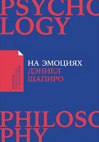 Шапиро Д. - На эмоциях: Как улаживать самые болезненные конфликты в семье и на работе (покет) обложка книги