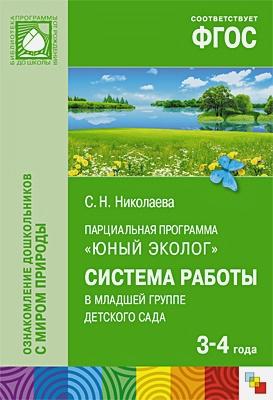 """Николаева С. Н - БП Парциальная программа """"Юный эколог"""". Система работы в младшей группе  детского сада  (3-4 года) обложка книги"""