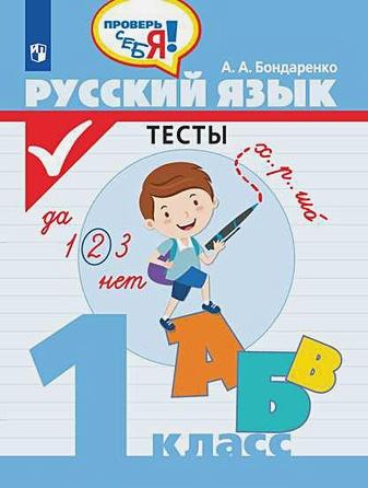 Бондаренко А.А - Бондаренко. Русский язык. Тесты . 1 кл. / Проверь себя! обложка книги